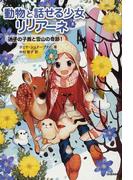 動物と話せる少女リリアーネ 8 迷子の子鹿と雪山の奇跡!
