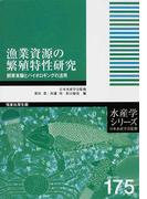 漁業資源の繁殖特性研究 飼育実験とバイオロギングの活用 (水産学シリーズ)