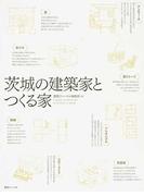 茨城の建築家とつくる家