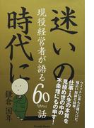 迷いの時代に 現役経営者が語る60話 (Parade Books)