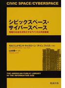 シビックスペース・サイバースペース 情報化社会を活性化するアメリカ公共図書館