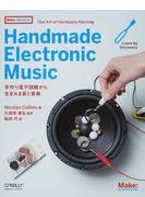 Handmade Electronic Music 手作り電子回路から生まれる音と音楽