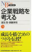 企業戦略を考える (日経文庫)(日経文庫)