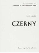 ツェルニー40番練習曲 2013 (ドレミ・クラヴィア・アルバム)