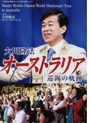 大川隆法オーストラリア巡錫の軌跡 (「不惜身命」特別版ビジュアル海外巡錫シリーズ)