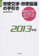 春季労使交渉・労使協議の手引き 2013年版