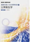 新体系看護学全書 第3版 7 健康支援と社会保障制度 2 公衆衛生学