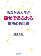 あなたの人生が幸せであふれる魔法の教科書