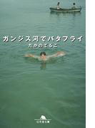 【期間限定30%OFF】ガンジス河でバタフライ(幻冬舎文庫)