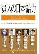 【期間限定価格】賢人の日本語力(幻冬舎単行本)