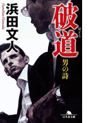 【期間限定価格】破道 男の詩(幻冬舎文庫)