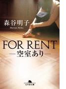 FOR RENT――空室あり――(幻冬舎文庫)