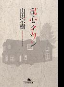 乱心タウン(幻冬舎文庫)