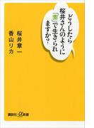 どうしたら桜井さんのように「素」で生きられますか?(講談社+α新書)