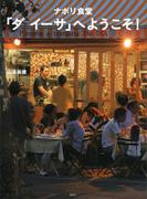 ナポリ食堂 「ダ イーサ」へようこそ!(講談社のお料理BOOK)