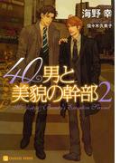 40男と美貌の幹部2 特別版(シャレード文庫)