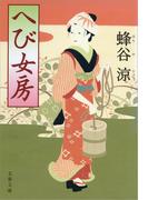 へび女房(文春文庫)