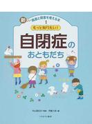 新しい発達と障害を考える本 1 もっと知りたい!自閉症のおともだち