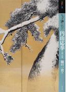 もっと知りたい円山応挙 生涯と作品 (アート・ビギナーズ・コレクション)
