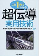 これ1冊でわかる超伝導実用技術