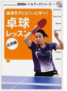 樋浦令子にビシッと学べ!卓球レッスン 応用編 (DVDレベルアップシリーズ)