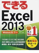 (無料電話サポート付) できる Excel 2013 Windows8/7対応