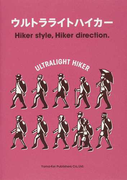 ウルトラライトハイカー Hiker style,Hiker direction