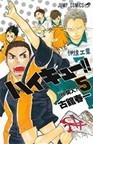 ハイキュー!! 5 IH突入! (ジャンプ・コミックス)(ジャンプコミックス)