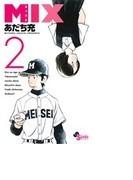 MIX 2 (ゲッサン少年サンデーコミックス)(ゲッサン少年サンデーコミックス)