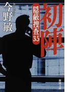 初陣 (新潮文庫 隠蔽捜査)(新潮文庫)