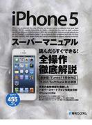 iPhone 5スーパーマニュアル 読んだらすぐできる!全操作徹底解説