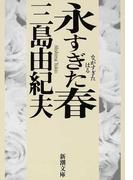 永すぎた春 改版 (新潮文庫)(新潮文庫)
