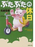 ぶたぶたの休日 (徳間文庫)(徳間文庫)