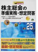 株主総会の準備実務・想定問答 平成25年 (別冊ビジネス法務)