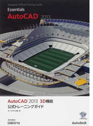 AutoCAD 2013 3D機能公式トレーニングガイド (Autodesk Official Training Guide Essentials)