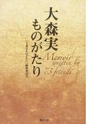 大森実ものがたり Memoir written by 73 friends
