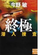 終極 潜入捜査 (実業之日本社文庫 潜入捜査)(実業之日本社文庫)
