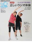 これが正しいラジオ体操 たった3分で若さ復活! (NHKテレビテキスト NHKまる得マガジン)(NHKテレビテキスト)