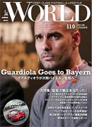 theWORLD 2013年1月25日号(theWORLD)
