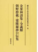 國學院大學貴重書影印叢書 大学院開設六十周年記念 第1巻 金葉和謌集