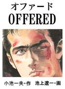 OFFERED(オファード)(1)