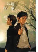 最後の三月 Vol.1(ダイヤモンドコミックス30)