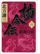 楊令伝 八 箭激の章(集英社文庫)