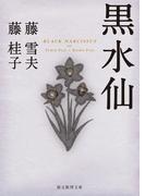 黒水仙(創元推理文庫)
