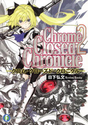 Chrome Closed Chronicle2―クロム・クローズド・クロニクル―(富士見ファンタジア文庫)