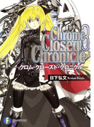 Chrome Closed Chronicle3―クロム・クローズド・クロニクル―(富士見ファンタジア文庫)