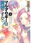マルタ・サギーは探偵ですか?3 ニッポンのドクトル・バーチ(富士見ファンタジア文庫)