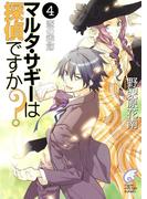 マルタ・サギーは探偵ですか?4 恋の季節(富士見ファンタジア文庫)