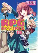 RPG  W(・∀・)RLD13 ―ろーぷれ・わーるど―(富士見ファンタジア文庫)