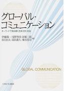 グローバル・コミュニケーション キーワードで読み解く生命・文化・社会